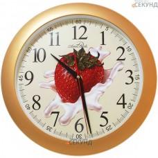 Часы Авангард Клубника со сливками